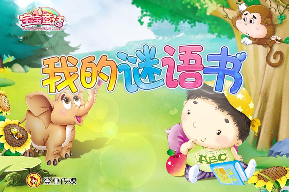 【儿童教育】聪明宝宝学谜语③-BabyBooks